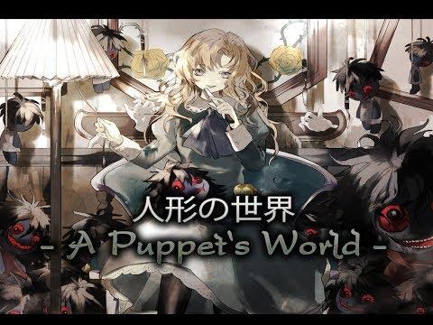 人形の世界 -A Puppet's World-「手描きIb Vocal」