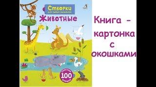 Створки для самых маленьких ЖИВОТНЫЕ Робинс | Книги-картонки | Видео обзор детских книг с окошками