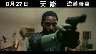【天能】30秒接住子彈篇,8月27日(週四) 時間將至 預售開賣