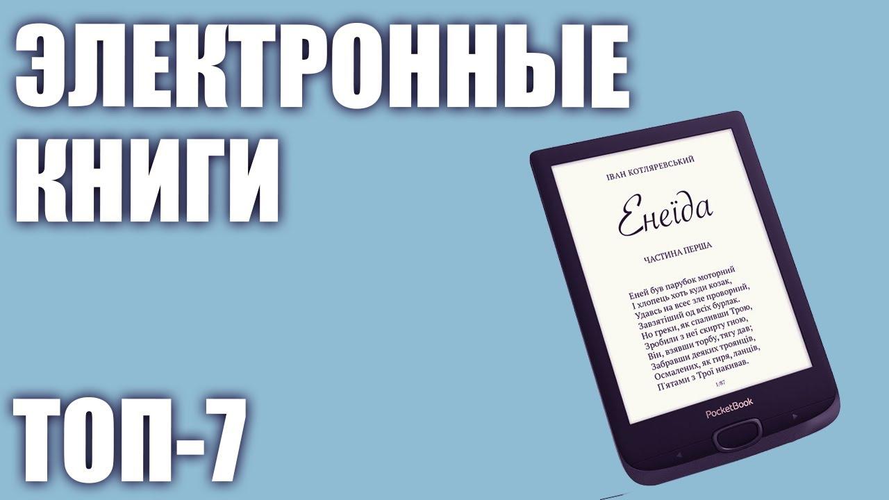 ТОП-7. Лучшие электронные книги (ридеры). Рейтинг 2020 года
