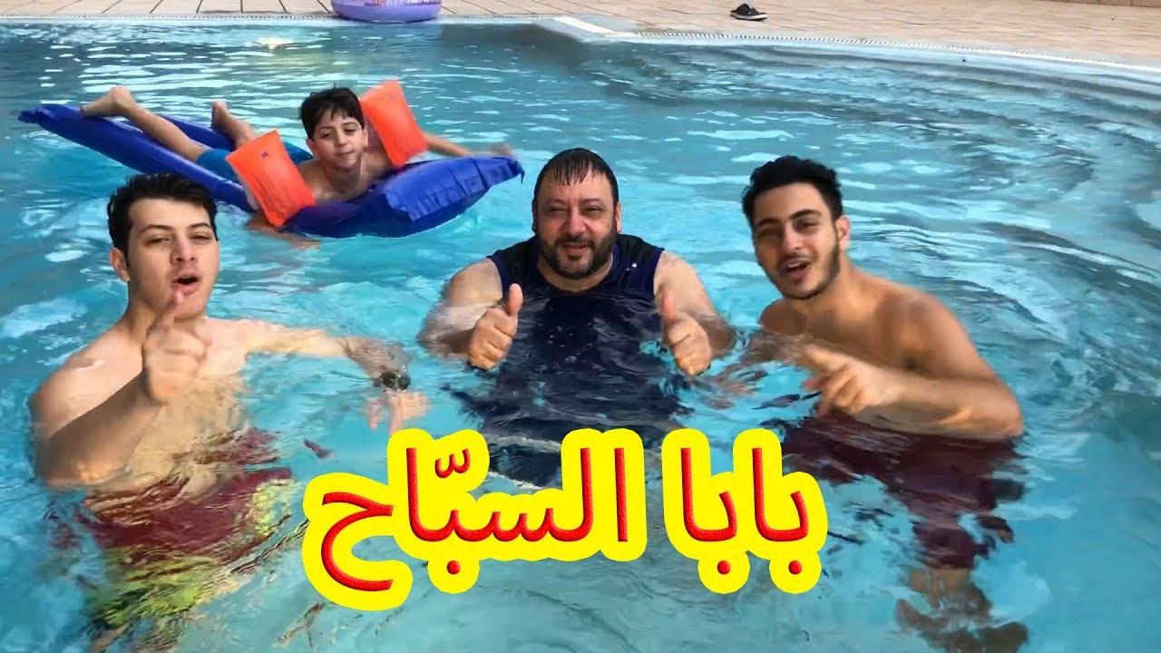c95f81f75 ضحك لا ينتهي مع بابا في المسبح - YouTube