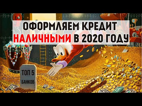 Кредиты наличными в 2020 году | ТОП лучших банков с адекватными процентами!