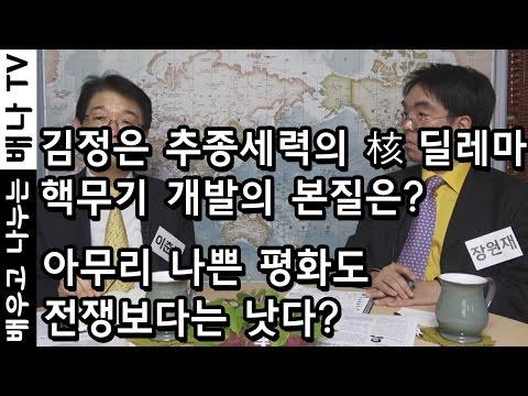 [이춘근의 국제정치] 152회 - 4월 15일 공개방송, 미국·중국, 북한 압박의 본격화?