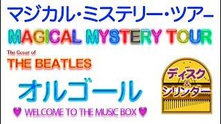 マシ?カル・ミステリー・ツアー サ?・ヒ?ートルス? Magical Mystery tour(Cover from The Beatles)