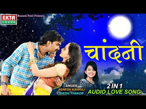 Jignesh Kaviraj || Shital Thakor || Chandni || 2 IN 1 Audio Love Song || Ekta Sound
