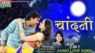 Jignesh Kaviraj || Shital Thakor || Chandni || 2 IN 1 Audio Love Song || Ekta Sound