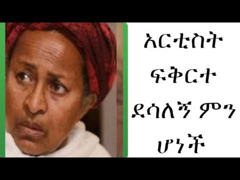 ETHIOPIA -አርቲስት �ቅርተ ደሳለ� �ን ሆ�ች
