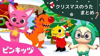 【52分連続】 2018クリスマス童謡童話20本のつめあわせ | 英語クリスマスアルファベットソングや恐竜も一緒にT-Rexmasの新曲まで | クリスマス童謡童話の詰め合わせ | ピンキッツ童謡