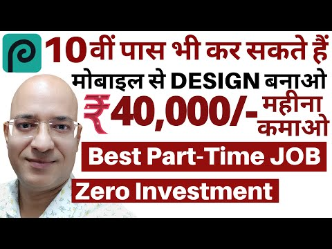 Good Income Part Time Job | Work From Home | Freelance | Best Earning Idea | पार्ट टाइम जॉब |