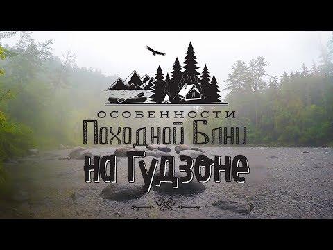 Особенности Походной Бани на Гудзоне (Eng subs) / Peculiarities of Russian Field Sauna on the Hudson