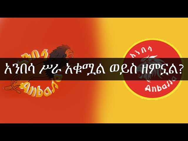 ESAT - Anbasa City Bus Documentary November 2018