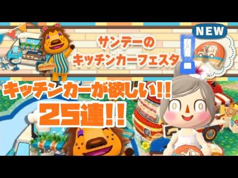 【ポケ森】新クッキーサンデーのキッチンカーフェスタ25連ガチャ🚚🌭🥤🍦