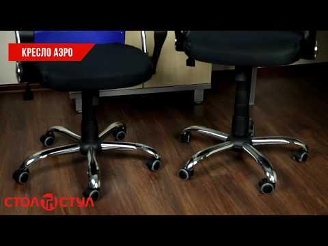 """Офисное кресло """"Аэро"""".  Обзор кресел интернет магазина Стол и Стул"""