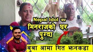 नेपाल आइडलका मिन राजको घर पुग्दा देखियो यस्तो - बुवा आमानै गीतमा गाउका राजा || Min Raj Poudel' Home