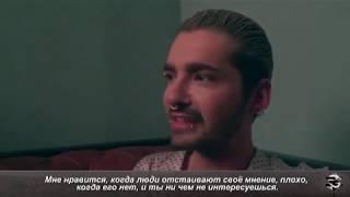 FOCUS Magazin   Tokio Hotel unterstutzt die Kanzlerin с русскими субтитрами