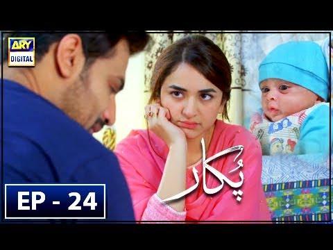 Pukaar Episode 24 - 28th June 2018 - ARY Digital Drama
