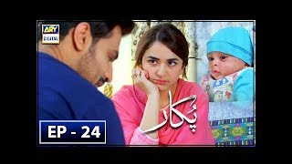 Pukaar Episode 24 - 28th June 2018 - ARY Digital Drama