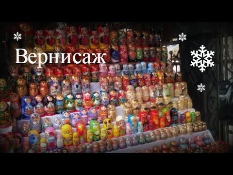 Вернисаж в Москве. Где купить русский сувенир или заготовки для росписи?
