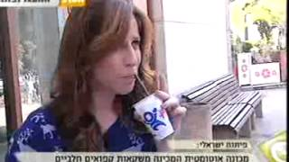 The quinzee smoothies vending machine on Israel's channel 2 morning show 14-Nov-2013