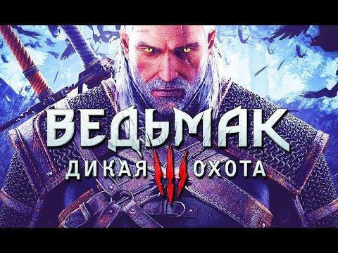 Фильм 'ВЕДЬМАК 3: