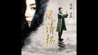 王菲馬雲 合唱 風清揚 《功守道》電影主題曲  正式版