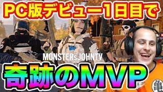 【R6S】PC版デビュー1日目で奇跡のMVP獲得!!PS4版とPC版の違いがヤバすぎた!!