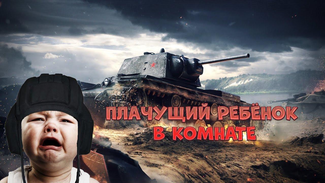 ПЛАЧУЩИЙ РЕБЁНОК В КОМНАТЕ / ПРАНК НАД ТАНКИСТАМИ (WoT). MyTub.uz