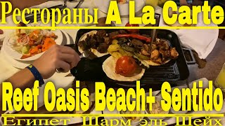 Reef oasis beach Sentido Reef Oasis Senses Рестораны а ля карт отеля Египет Шарм эль шейх