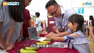 Publication Date: 2018-07-30 | Video Title: 【滬江維多利亞學校】Y5學習成果展覽 展現IB學生宏觀視野
