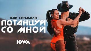 Как снимали клип IOWA - Потанцуй со мной / Backstage смотреть онлайн в хорошем качестве бесплатно - VIDEOOO