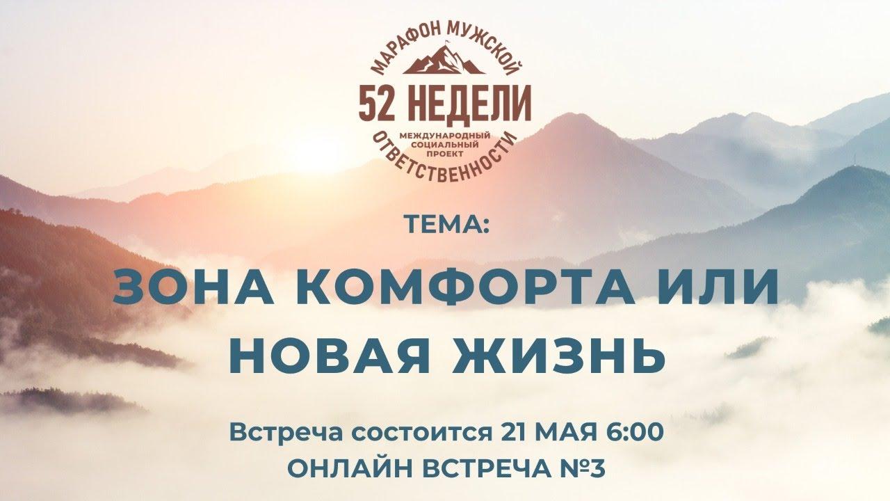 ЗОНА КОМФОРТА или НОВАЯ ЖИЗНЬ  Встреча 3 ММО 52 недели Второй Сезон 21.05.2021