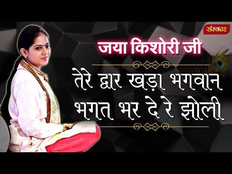 Tere Dwar Khada Bhagwan Bhagat Bhar De Re Jholi (तेरे द्वार खड़ा भगवान)   Jaya Kishori Ji