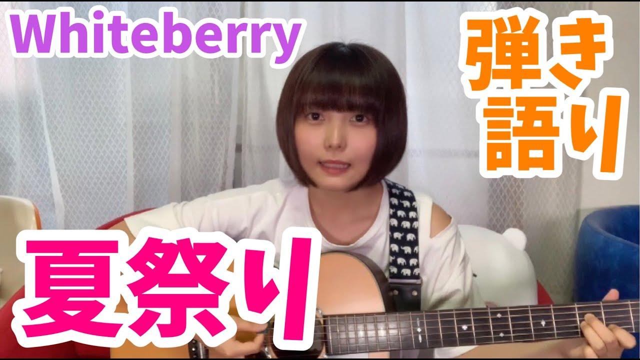 【歌ってみた】夏祭り / Whiteberry【弾き語り】#音楽 #むーちゃん #アコギ