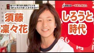 須藤凜々花 素人時代 インタビュー NMB48 須藤凜々花 検索動画 24