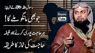 Har Hajat Puri Karne Ka Wazifa | Hajat Ki Namaz Ka Tarika | Qari Sohaib Ahmed | BayansTube