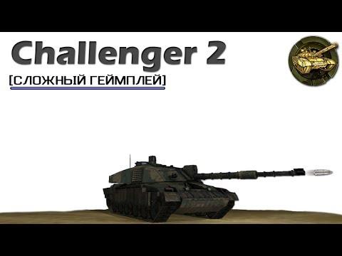 Challenger 2 - HD | На чем действительно приятно играть? | WILD TANKS ONLINE | ЛУЧШАЯ ИГРА