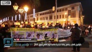 مصر العربية | حقوقيون بالمغرب ينظمون وقفة احتجاجية بمناسبة اليوم العالمي لحقوق الانسان