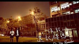 張韶涵 Angela【還記得嗎】Official MV【HD】