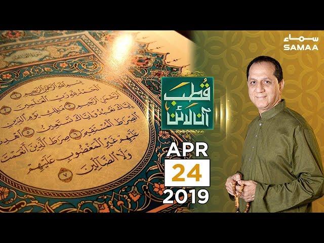 Har Masle Ka Hal Quran e Pak Mein | Qutb online | SAMAA TV | 24 April 2019