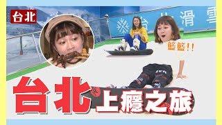 【台北】千萬不要來台北!怕你會上癮!!【週一愛玩客】#387|籃籃、鮪魚、小鐘