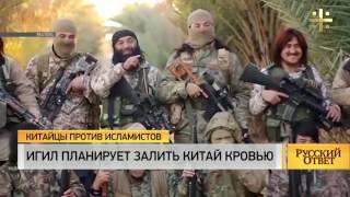 ИГИЛ УГРОЖАЕТ КИТАЮ 'РЕКАМИ КРОВИ' война сирия сегодня последние новости даиш боевики игил видео