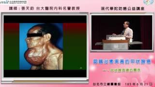 2016/06/21-張天鈞-認識治癒率高的甲狀腺癌