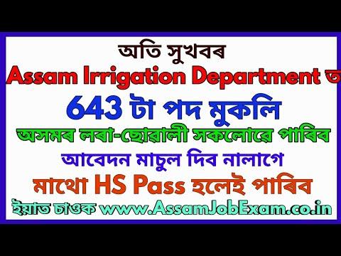 assam-irrigation-department-recruitment-2019-for-643-post-  -hs-pass-can-apply