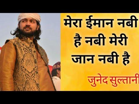Junaid Sultani || Mera Iman Nabi Hai Nabi Meri Jaan Nabi Hai || Qawwali |