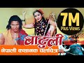 New Nepali Movie BATULI Rajesh Hamal, Biraj Bhatta, Rekha Thap Latest Nepali Movie 2016