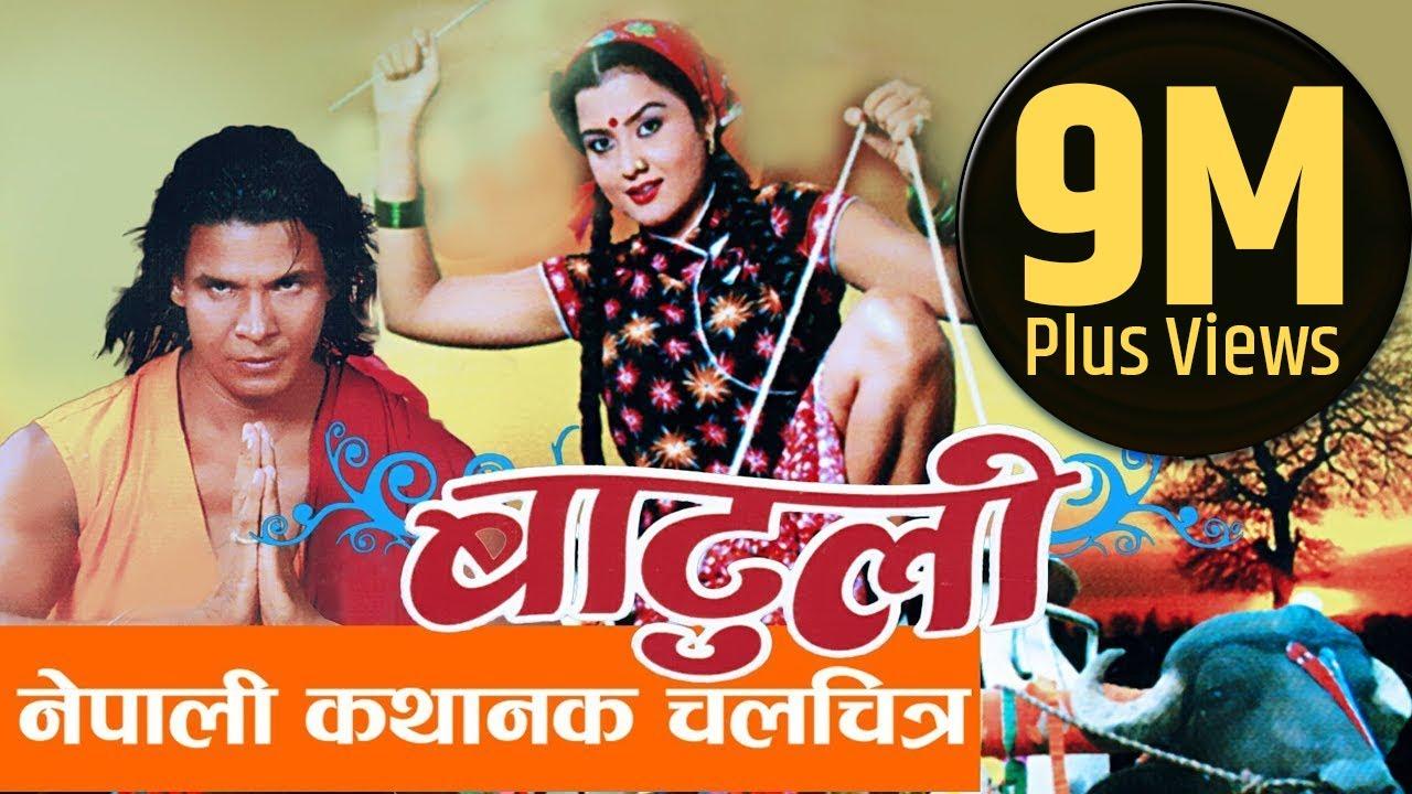 "Download New Nepali Movie  - ""BATULI"" || Rajesh Hamal, Biraj Bhatta, Rekha Thap || Latest Nepali Movie 2016"