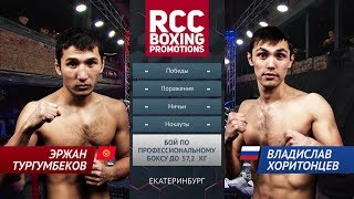 Эржан Тургумбеков vs Владислав Хоритонцев / Erzhan Turgumbekov vs Vladislav Kharitoncev
