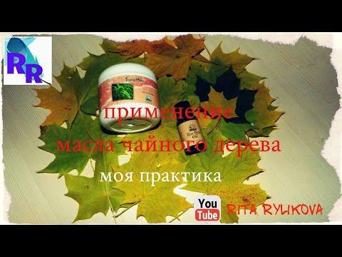 Масло чайного дерева  Мой опыт в применении | профилактика | применение | ингаляции | чайного | простуд | маслом | дерева | масло | масла | орз