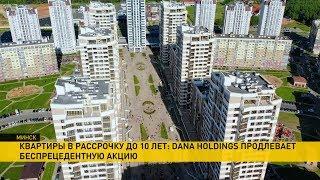 Рассрочка на 10 лет от «Dana Holdings» - возможность решить жилищную проблему есть теперь у каждого