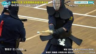 【テレ朝ch2】竹ノ内佑也 令和元年度警察剣道選手権大会